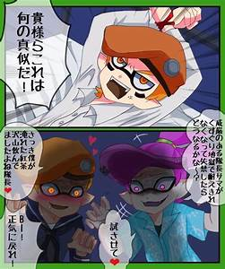 Pin by Ariana Moreira on characters at Splatoon S4 ...
