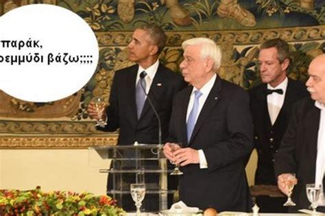 Επίσκεψη στον πρόεδρο της δημοκρατίας. ΣΟΚ: Όλα όσα έγιναν στο δείπνο προς τιμήν του Μπαράκ ...