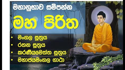 These suttas usually buddhists use often. maha piritha | thun suthraya | pali | sinhala sinhala | මහ ...