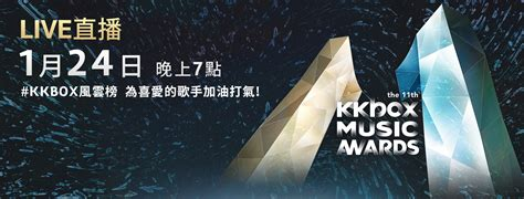 Asia's most influential social audio brand! 11th KKBOX Awards to be live streamed tonight on YouTube ...