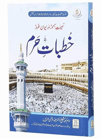 Haram Darussalam