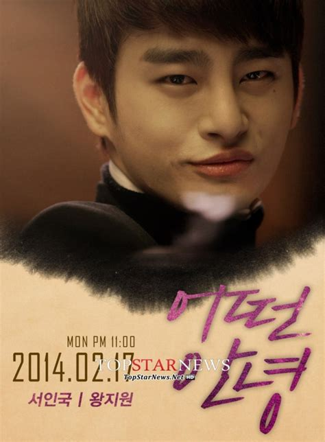 In Seo by Seo In Guk In Quot What Of Goodbye Quot With Wang Ji Won