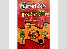 Buy Chamtkari Totake Aur Sukhdai Sadhna Tantra by Gopal