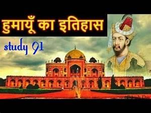33. #Mughal Emperor Humayun #medieval history #मध्यकालीन ...