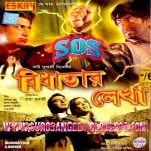 Bidhatar lekha bengali movie ringtone - lepulve