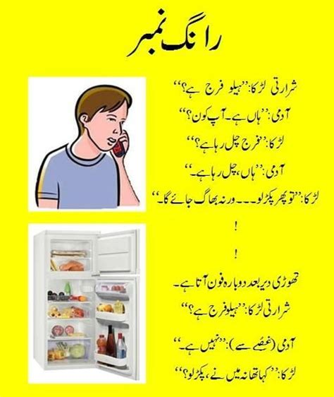 Funny Memes In Urdu - 95 best images about poems on pinterest back to school poem birthday memes and funny christmas