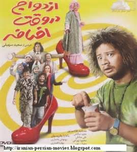 Watch Persian Movies Online