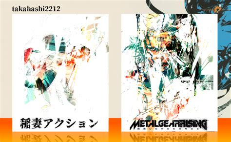 Metal Gear Rising Cover by Metal Gear Rising Revengeance Playstation 3 Box Art Cover