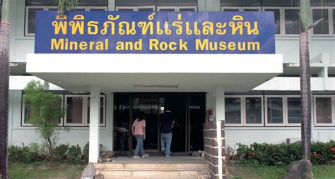 พิพิธภัณฑ์แร่และหิน   ฐานข้อมูลพิพิธภัณฑ์ในประเทศไทย