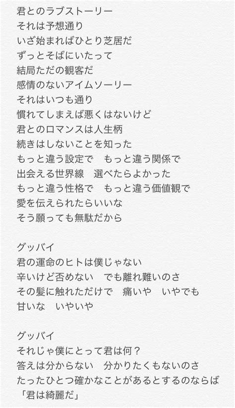 イエスタデイ official 髭 男 dism 歌詞