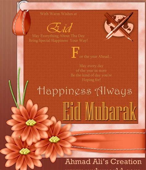 eid ul fitr  post cards greeting cards