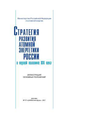 Этапы и перспективы развития электроэнергетики в СССР