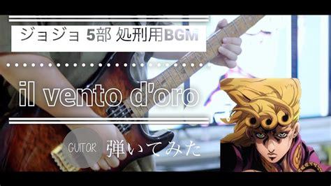 ジョジョ 処刑 用 bgm ピアノ