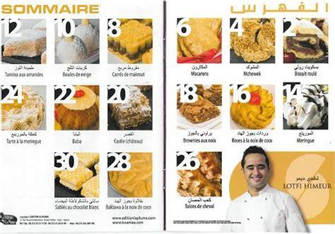 samira tv cuisine fares djidi samira tv spécial gâteaux variés سميرة حلويات منوعة fares djidi livre sur orientica com