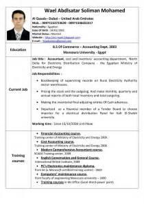 law student cv template uk word شرح مجموعة ضخمة لنماذج السيرة الذاتية cv جاهزة