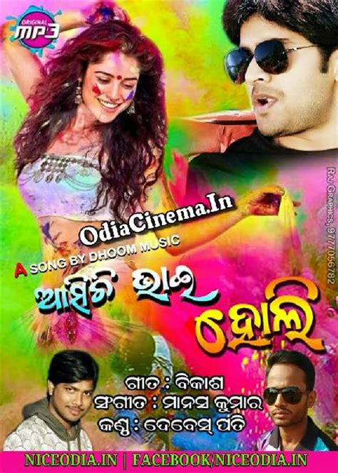 2018 odia film video song download