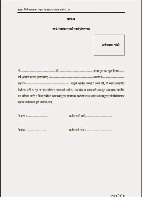 gavankars  attestation  stamp paper needed