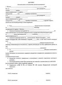 Договор по Аренде Квартиры образец - картинка 1