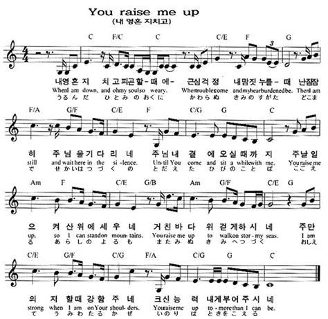 커뮤니티 > 충청 > You Raise Me Up(japanese