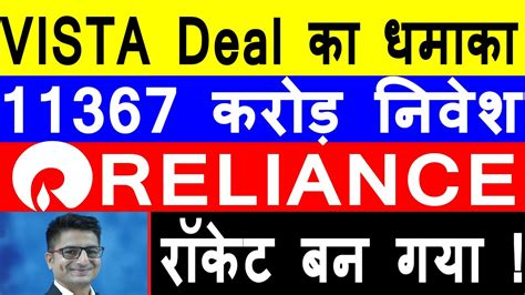 Close price will be updated after 18.15 hrs on account of joint press release dated february 09, 2018 (joint press release). RELIANCE SHARE LATEST NEWS | VISTA Deal का धमाका 11367 करोड़ निवेश | RELIANCE SHARE PRICE TODAY ...