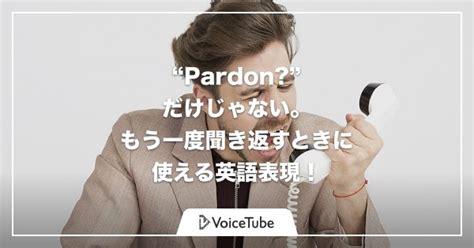 もう一度 言っ て ください 英語