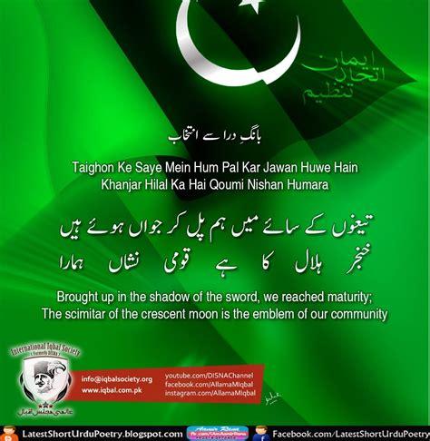 Allama Iqbal Quotes 1