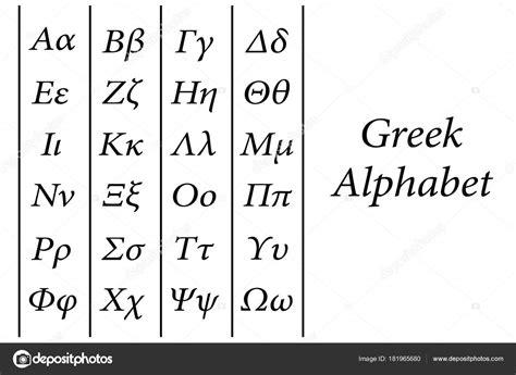 Lettere Greche Minuscole by Vettore Di Alfabeto Greco Con Lettere Maiuscole E Lettere
