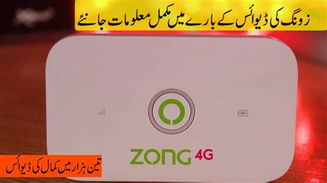 zong  device details review youtube