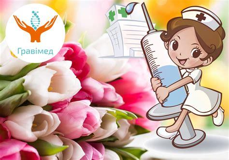 Привітання з днем медсестри 2021: З днем медсестри   Гравімед