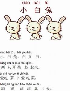 Pinyin Chart For Kids Resources Archives Chinese Fridge Game App