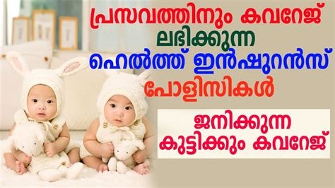 It is an additional the maternity health insurance plans usually come with a waiting period. Maternity Insurance Plans in India   Pregnancy Health Insurance - YouTube