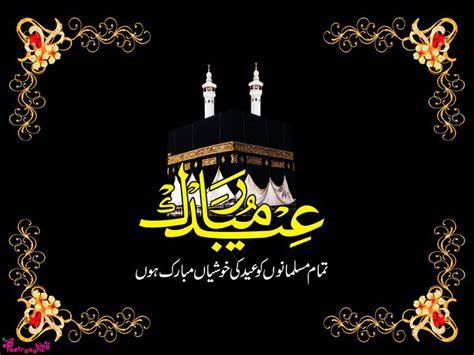 eid mubarak wishes wallpapers  facebook status