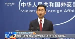 中国外交部:中国向伊朗伊拉克意大利派遣专家团队_耿爽