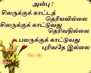 wedding flowers leeds more tamil kavithai www kadhalkavithai tamil