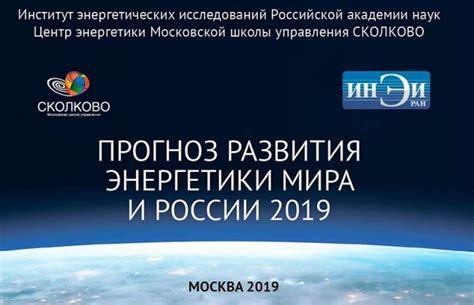 Прогноз развития электроэнергетики россии до 2030 года мир прогнозов