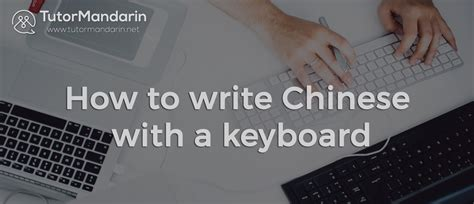 how to type in chinese how to type chinese letters in computer docoments ojazlink