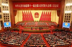 Second Session of the Eleventh National People's Congress