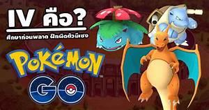 Pokemon Go Iv Berechnen : iv pokemon go pokemon go thailand ~ Themetempest.com Abrechnung