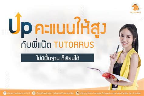 Tutorrus   ติวสอบเข้าจุฬาฯ ธรรมศาสตร์ (ทั้งภาคไทยและอินเตอร์)