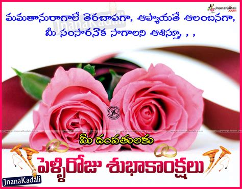 Marriage Day Wishes Quotes In Telugu