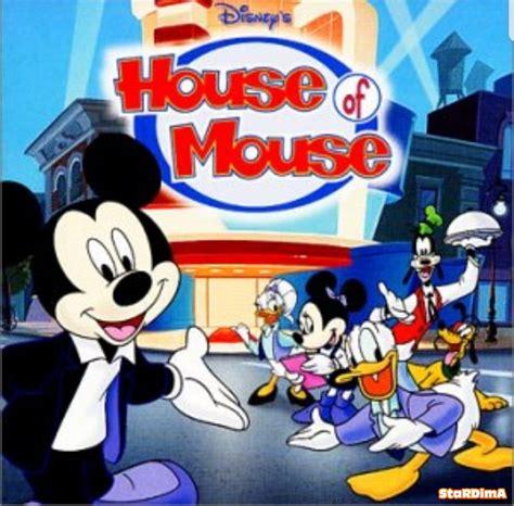 مسلسل كرتون منزل ميكي ماوس أو دار الفأر house of mouse 2001 مدبلج عربي لهجة مصرية