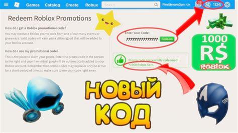 robloks kody promokody na besplatnye veshchi  roblox