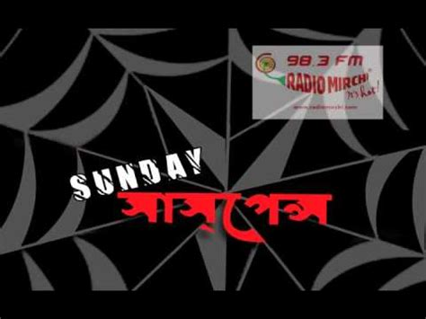 sunday suspense prof shonku  moru rahasya satyajit ray
