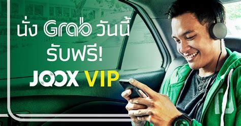 Joox และ Grab จัด Music In Cars มอบสิทธิ์ Joox Vip ฟรี 12