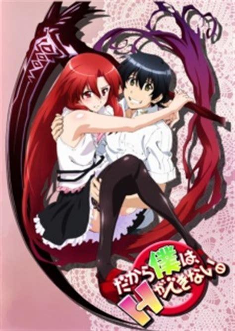 batch anime rakudai kishi no cavalry dakara boku wa h ga dekinai so i can t play h