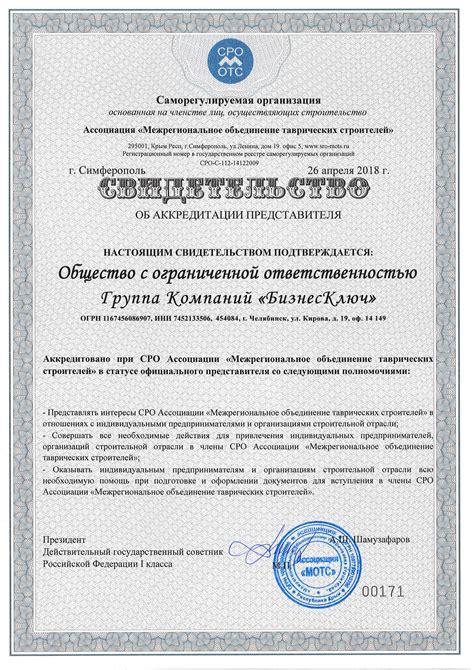 Реестр сро энергоаудиторов выписка из реестра энергоаудита минэнерго москва