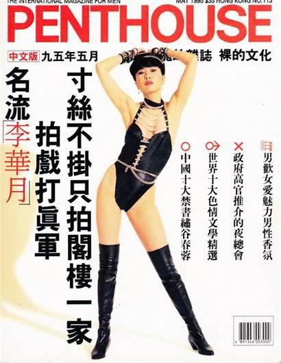 Hong Kong Penthouse Julie Actress Lee 1995