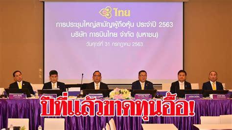 ปี'62 การบินไทยขาดทุนสุทธิ 12,017 ล้าน - งดจ่ายเงินปันผล