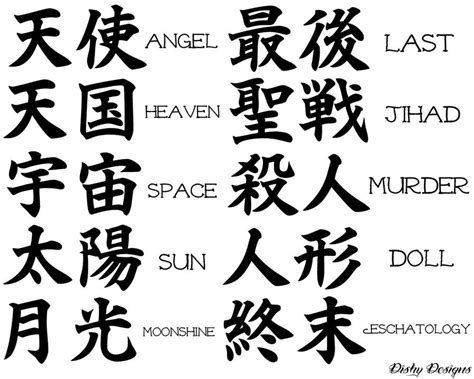 beautiful chinese japanese kanji tattoo symbols designs