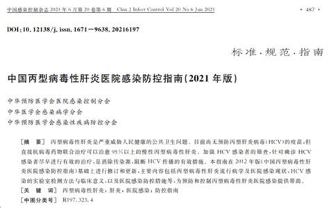 《中国丙型病毒性肝炎医院感染防控指南(2021年版)》正式发布_幸福网